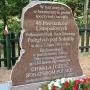 Odsłonięcie pomnika nastąpiło uroczyście w dniu odbywającego się nieopodal I Pikniku Militarnego.